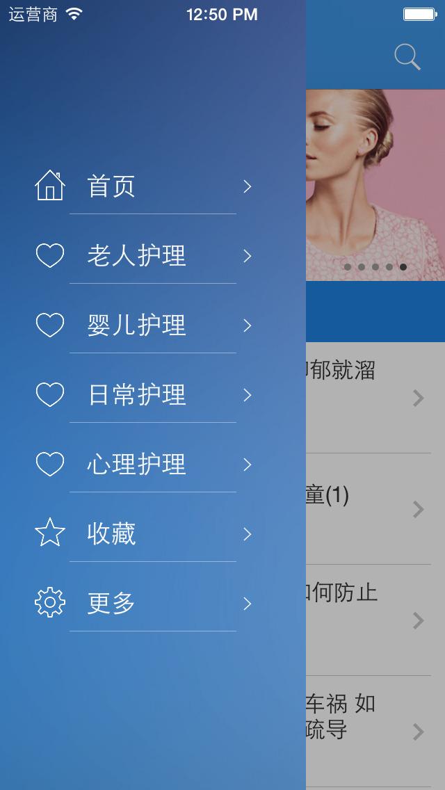 日常护理百科 - 健康实用的贴身助理 screenshot 2