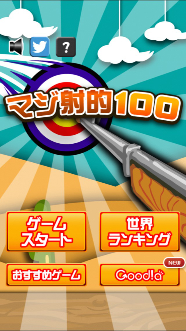 マジ射的100 screenshot 4