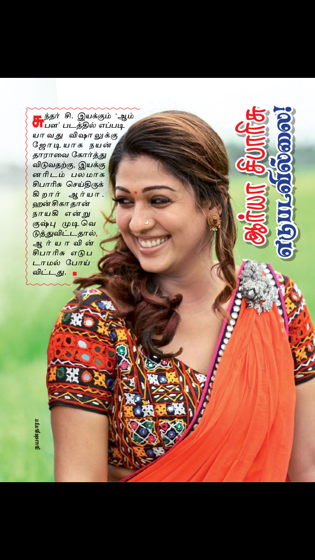 Vannathirai Magazine screenshot 5