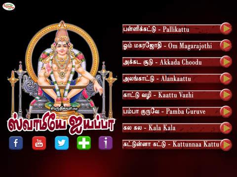 Swamiyae Ayyappa - náhled