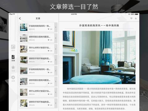 装修百科 - 最良心的免费装修软件,您身边的专业设计师 screenshot 5