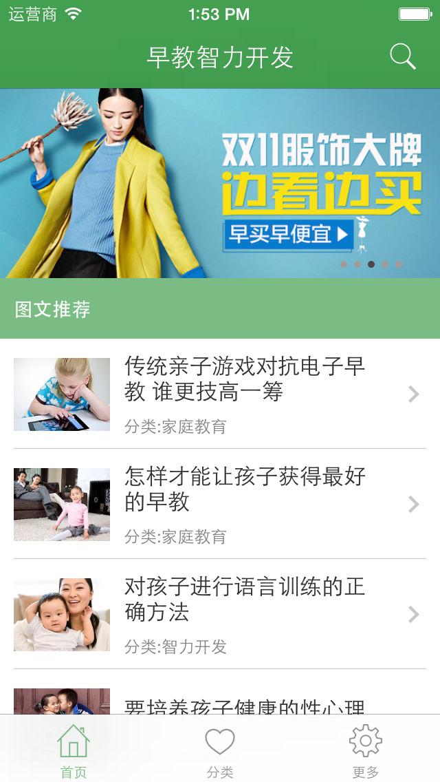 早教智力开发 - 宝贝早教全计划 screenshot 1