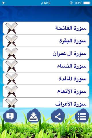 مشاري العفاسي ™ - náhled