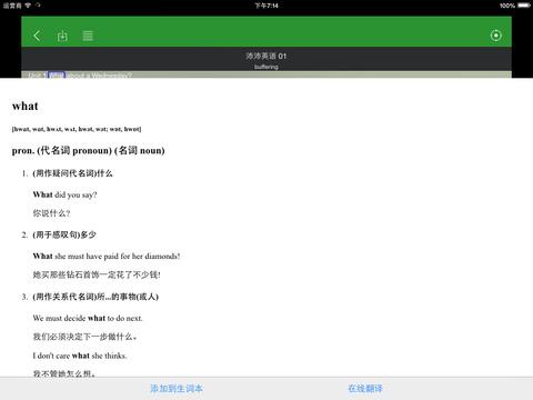沛沛英语听力大全 screenshot 9