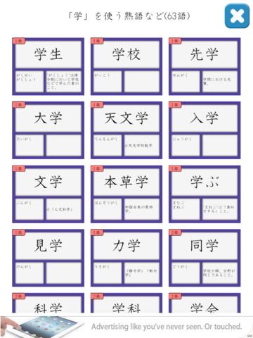 小学6年生の漢字 - náhled