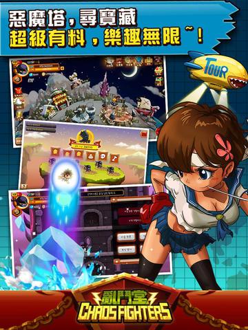 亂鬥堂 screenshot 10