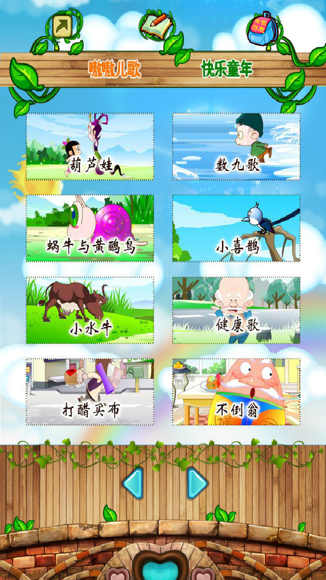 宝宝学儿歌 - 永久免费版 screenshot 2