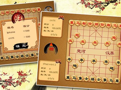 宽立象棋 screenshot 8