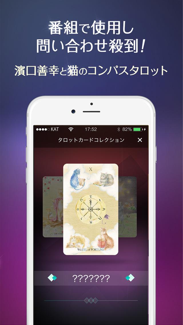 【芸能界震撼】的中タロット占い-よゐこ濱口の弟「濱口善幸」 screenshot 3
