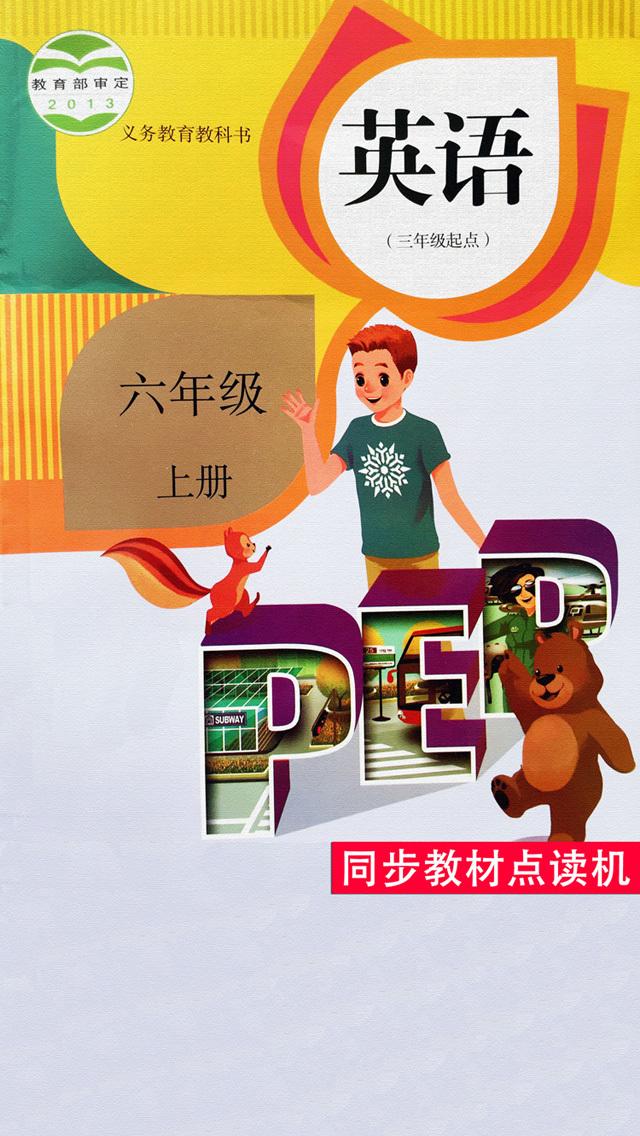 PEP人教版小学英语六年级上册 - 点读机 screenshot 1