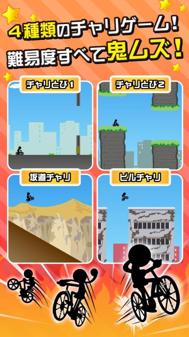 鬼ムズ!チャリ名人 〜チャリゲームの決定版!〜 screenshot 1