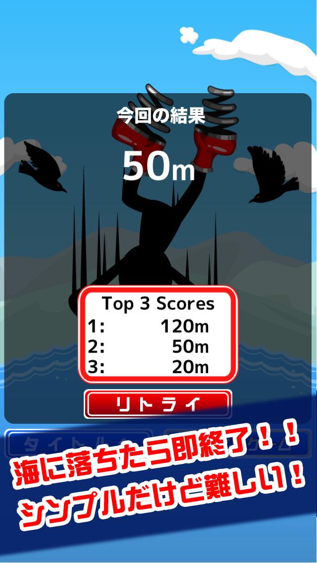 ジャンピングシューズ screenshot 3