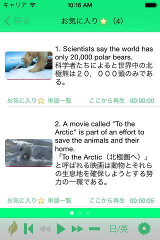 News 1 - ニュース動画から英語を学ぼう シリーズ1 - náhled