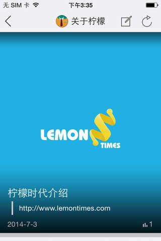 柠檬时代 - náhled