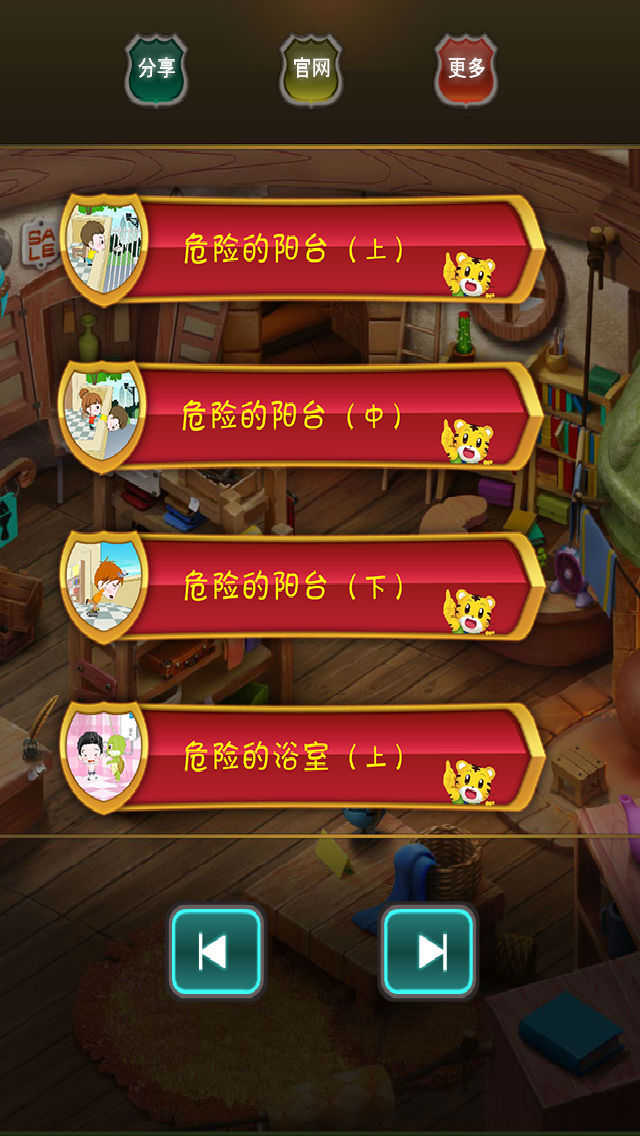宝宝安全卫士 screenshot 2