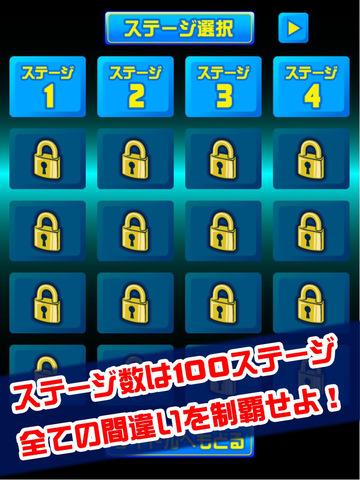 激ムズ記憶間違い探し screenshot 8