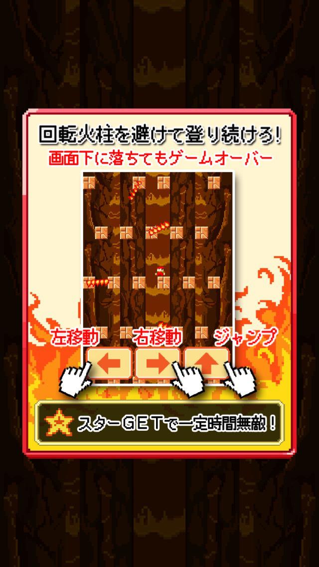 ピコピコ!炎の崖のぼり screenshot 5