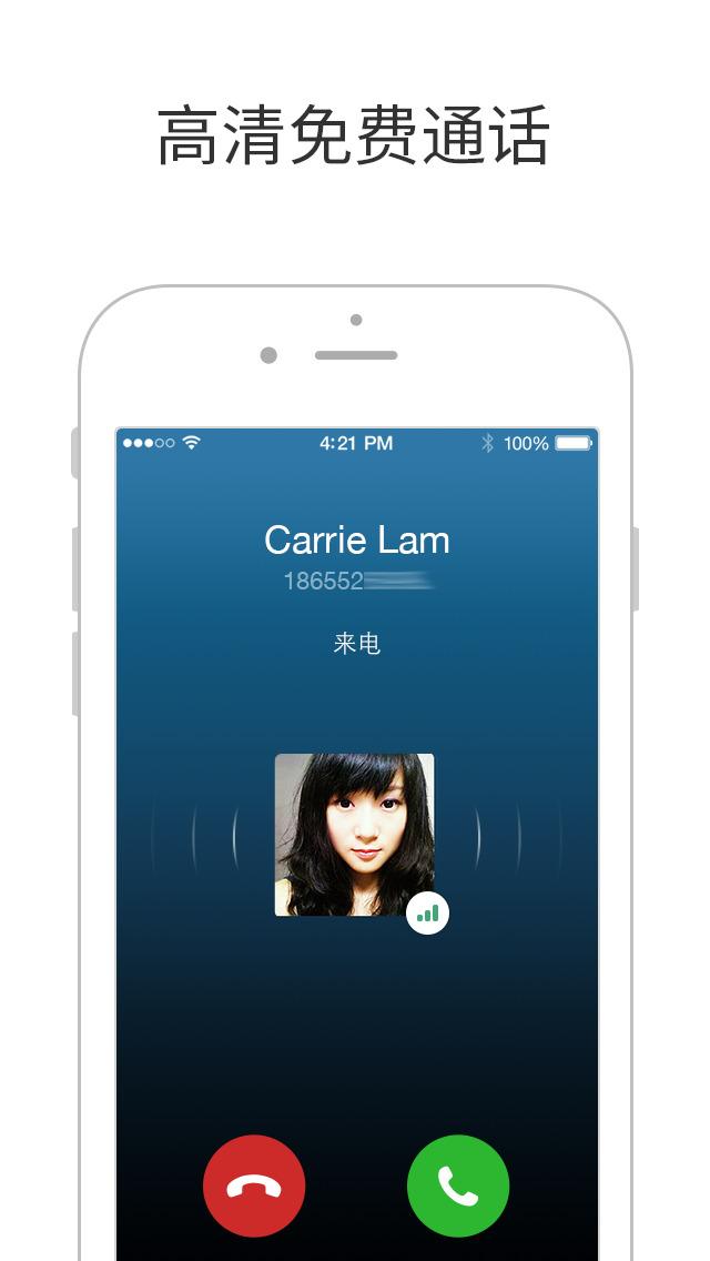 微信电话本——高清通话 screenshot 1