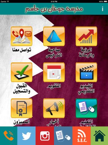 مدرسة جوعان بن جاسم screenshot 9
