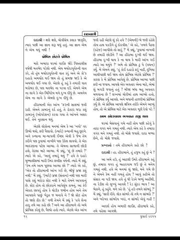 Dadavani Gujarati screenshot 10