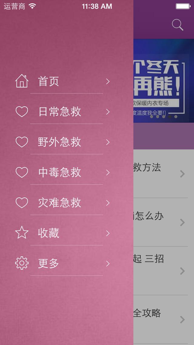 生活急救 - 应急救护小知识大全 screenshot 3