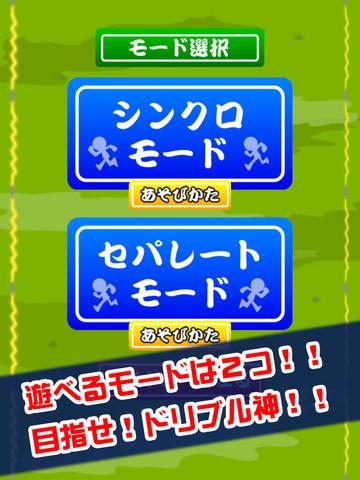 鬼ドリブルⅡ screenshot 8