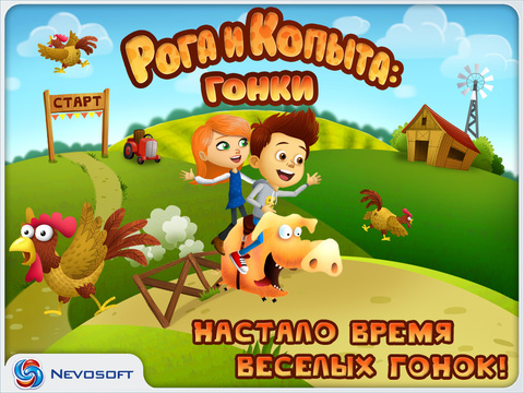 Рога и копыта: Гонки screenshot 6