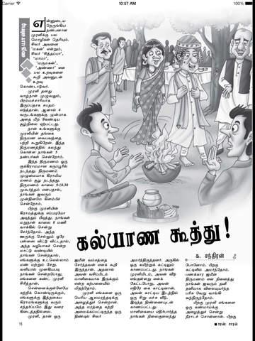Saras Salil - Tamil screenshot 9