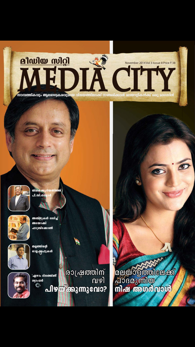 Media City Magazine screenshot 1