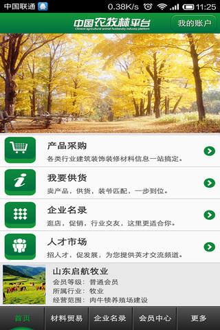 中国农牧林平台-Agricultural Animal husbandry Forestry - náhled