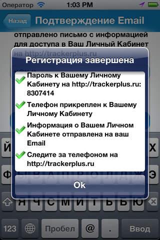 Tracker Plus - náhled