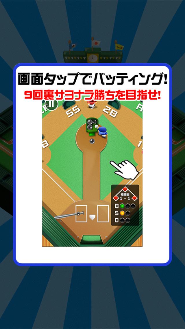 9回裏だけ野球盤 screenshot 5