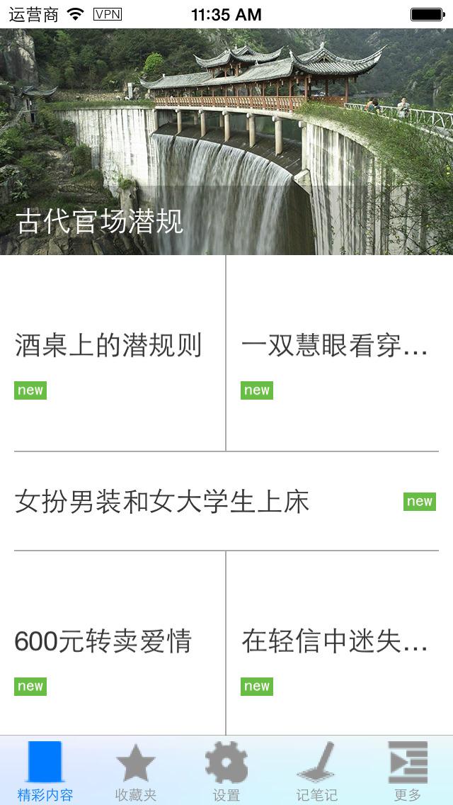 防欺骗必备 screenshot 1
