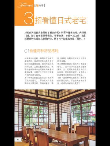 帶你遊台灣 screenshot 9