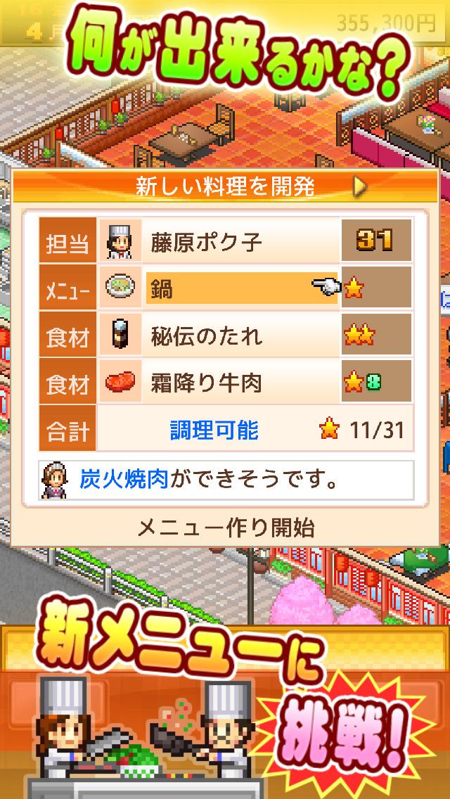 大盛グルメ食堂 screenshot 2