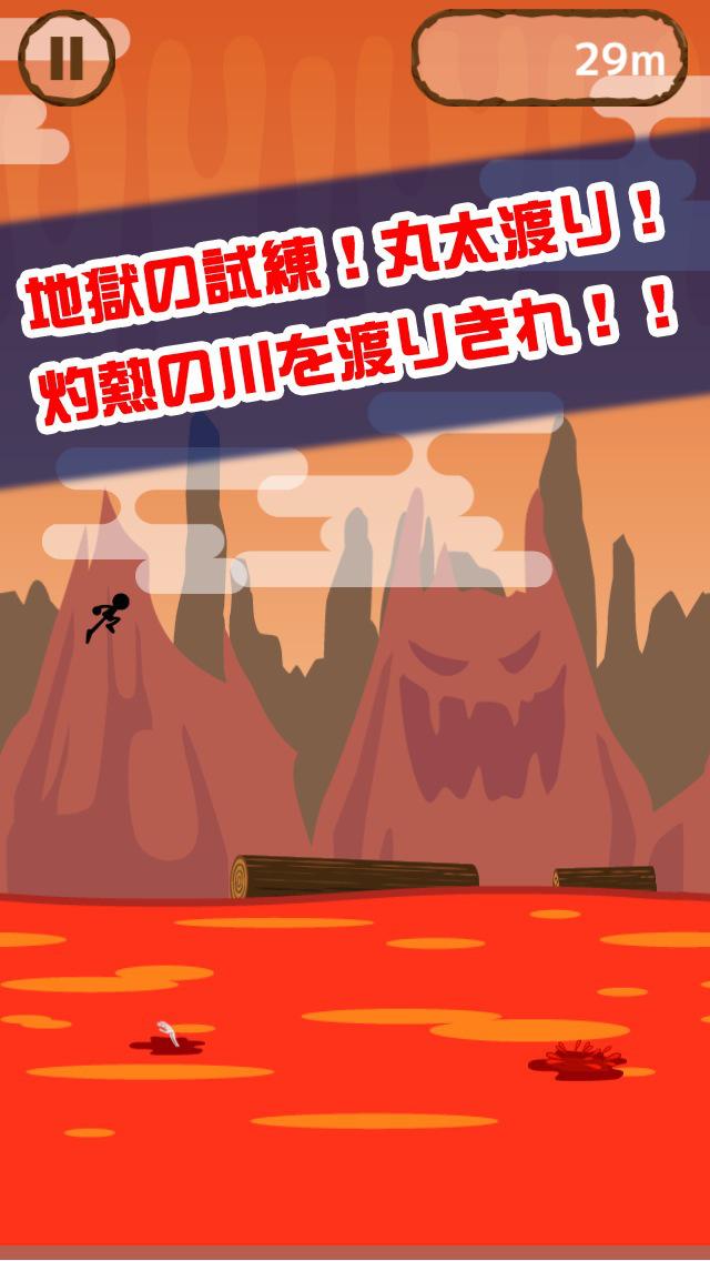 地獄の丸太渡り screenshot 1