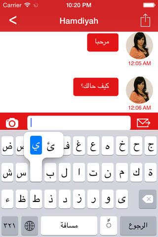 Arab chat app