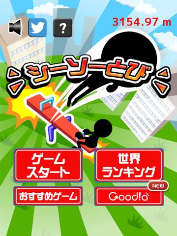 シーソーとび screenshot 9