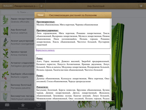 Лекарственные растения screenshot 10