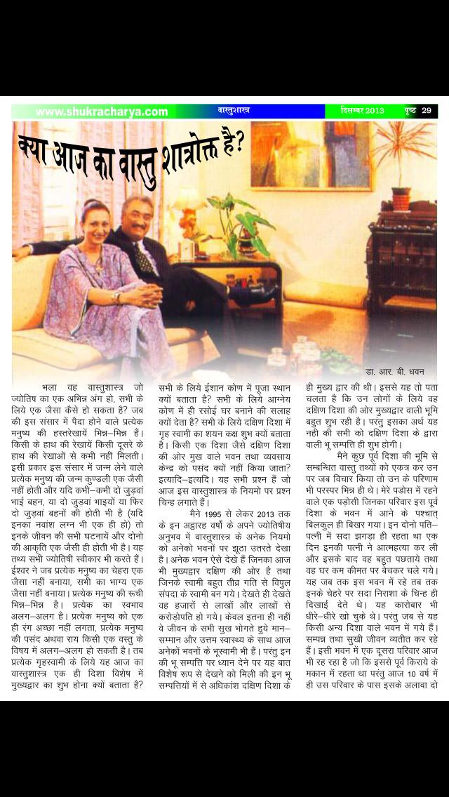 Aap Ka Bhavishyaa screenshot 5