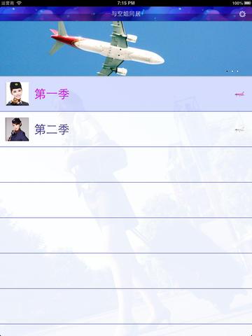 与空姐同居的日子(有声小说) screenshot 7