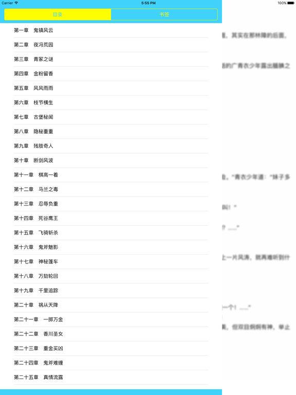 剑气严霜—古龙经典武侠小说 screenshot 5