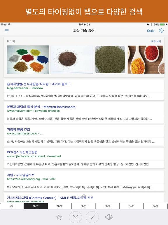 논문 속 과학기술용어 screenshot 7