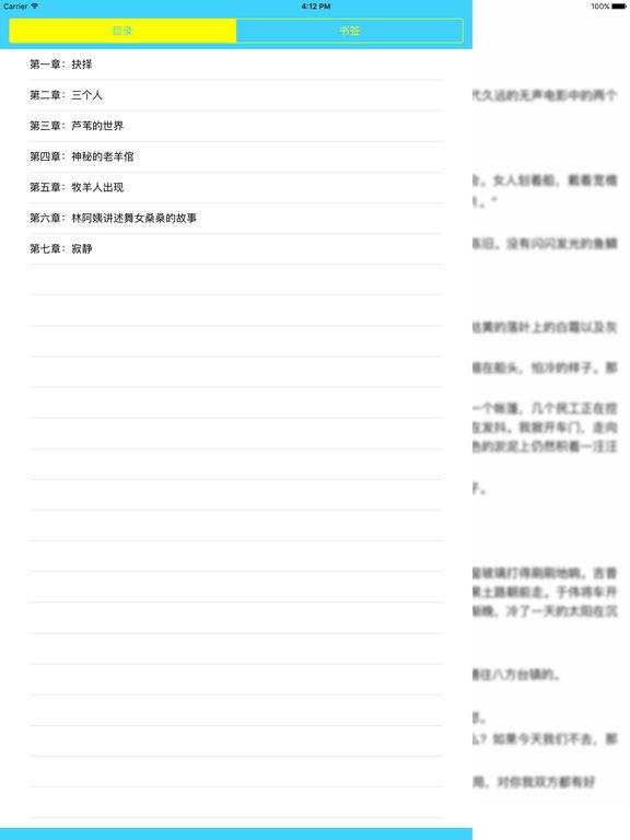 原野上的羊群—迟子建散文集,文学作品 screenshot 6