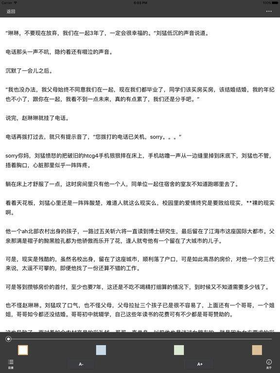 重生之神级学霸—志鸟村作品,都市小说免费阅读 screenshot 5