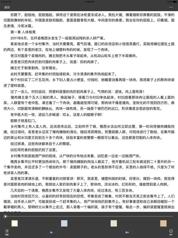 十宗罪:现实改编小说 screenshot 5