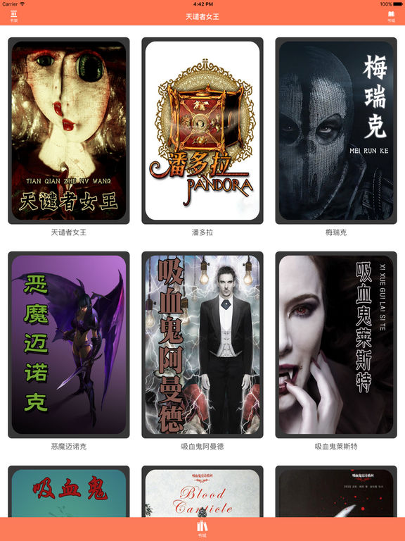 天谴者女王—安妮·赖斯作品集,免费恐怖惊悚小说 screenshot 4