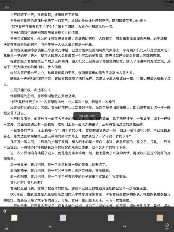 纯阳真仙—EK巧克力作品,武侠修真小说(精校版) screenshot 5