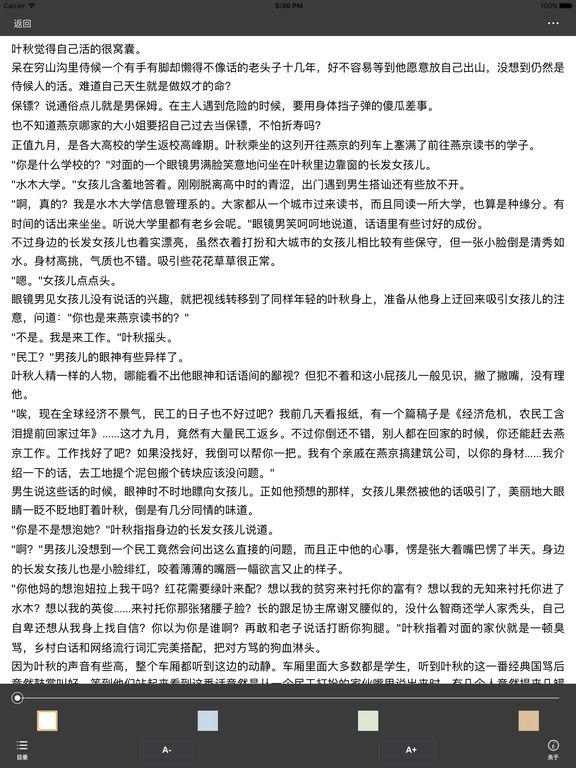 近身保镖—柳下挥作品·热门都市言情 screenshot 5