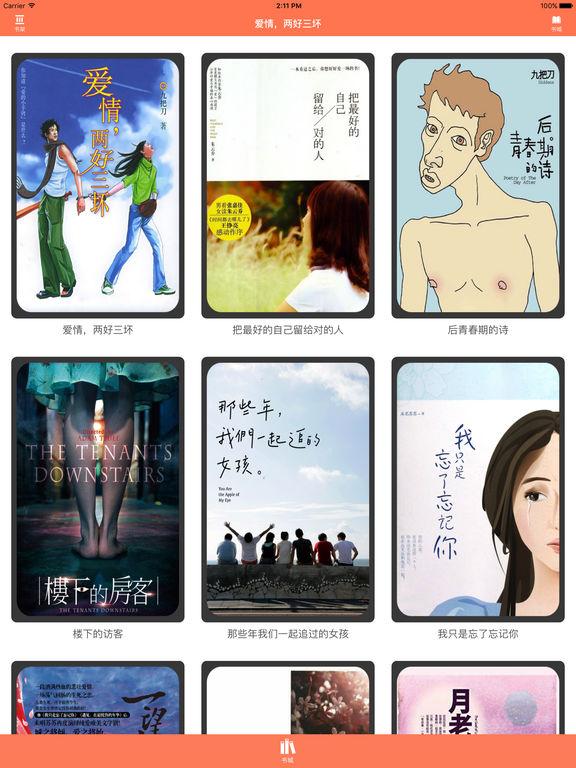 爱情,两好三坏—九把刀现代都市言情小说,免费追书神器 screenshot 4